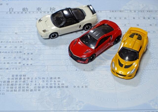 車検証、名義変更