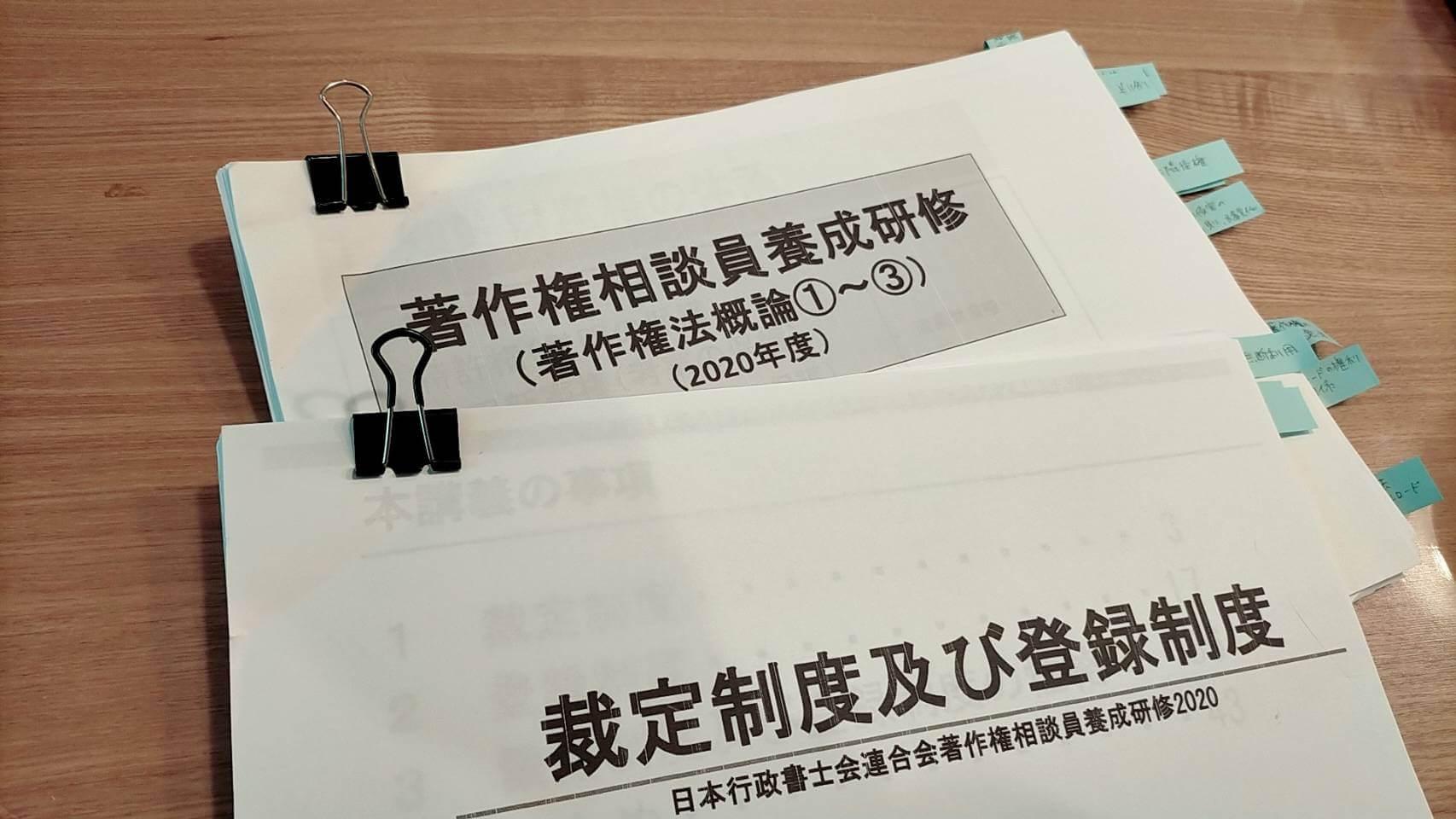 著作権相談員テキスト