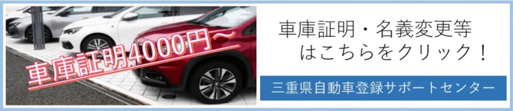 三重県自動車登録サポートセンター