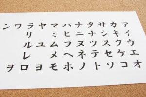 カタカナ文語体