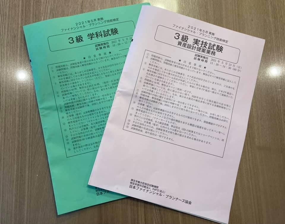 FP3級試験
