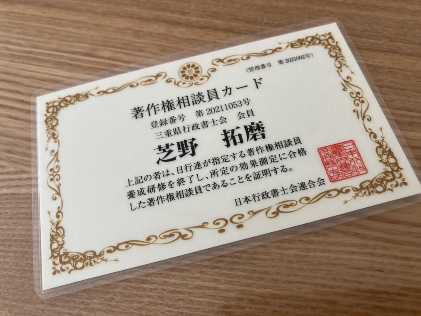 著作権相談員カード